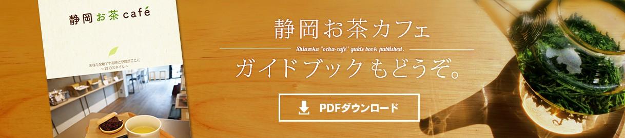 静岡お茶カフェガイドブックもどうぞ
