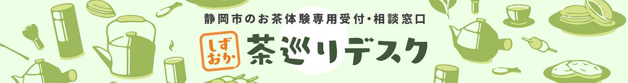 静冈县茶旅游咨询台