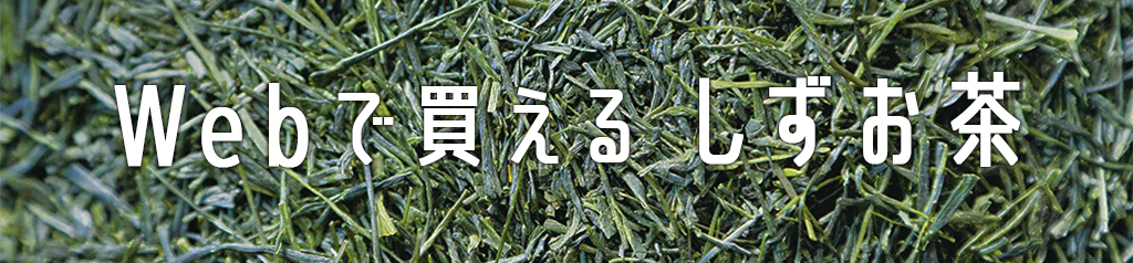 Shizu tea that you can buy on the Web