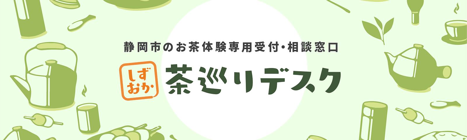 酒店的私人接待和咨询静冈县茶水旅游咨询