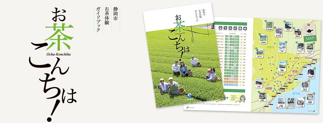お茶こんちは!静岡市お茶体験ガイドブック