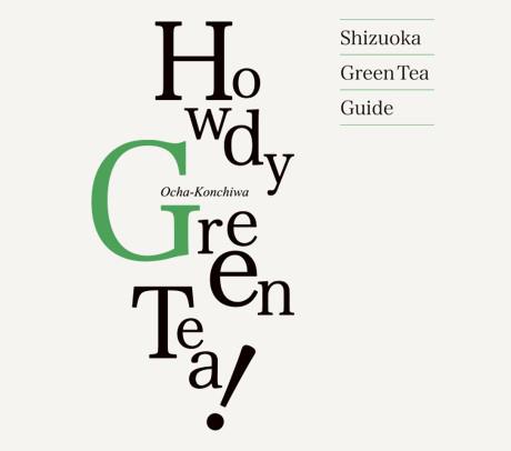 시즈오카 녹차 가이드북