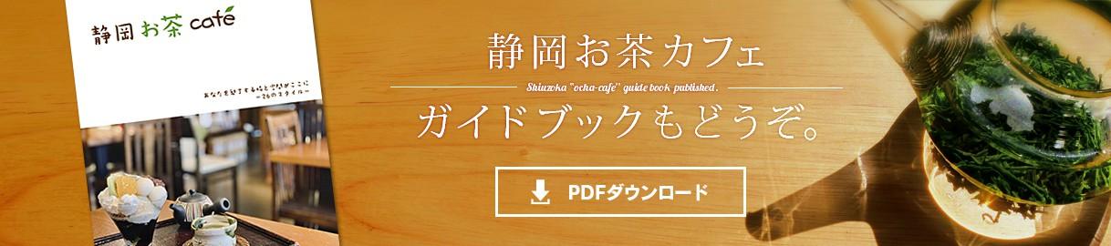 静岡お茶カフェガイドブックできました
