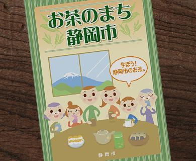 冊子「お茶のまち静岡市」ダウンロード
