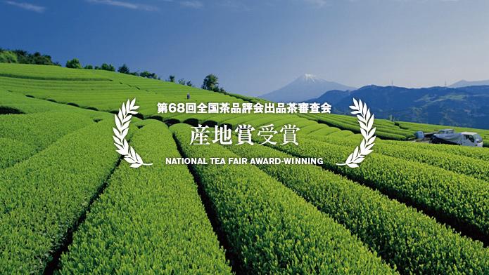 「静岡市のお茶」が産地賞(全国最優秀賞)を受賞!の画像