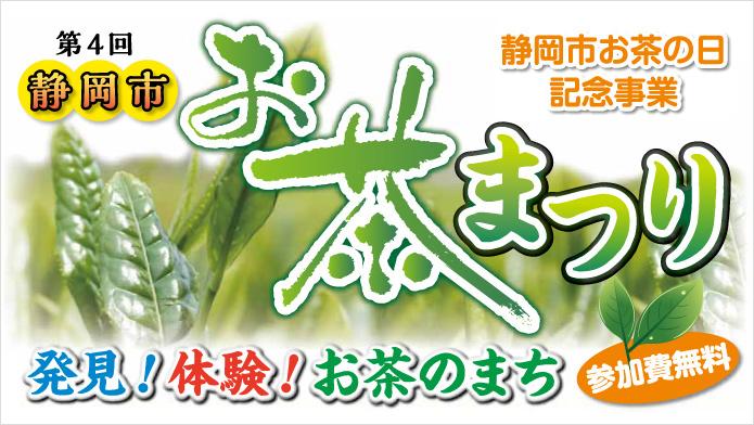 平成27年度「静岡市お茶の日記念事業」を実施します!の画像