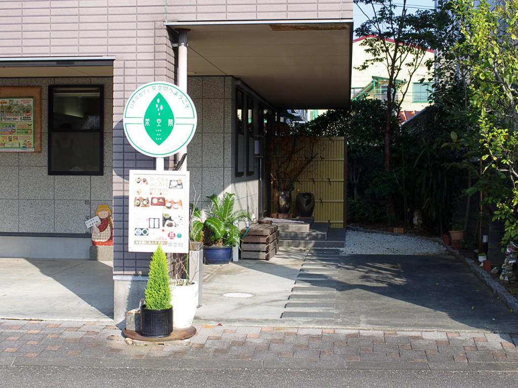 O-Cha-Cafe 茶空間外観写真