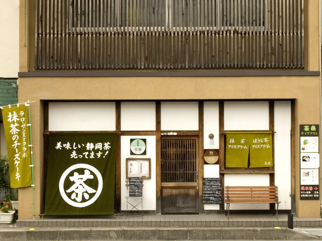 Japanese CAFE tea fun photo