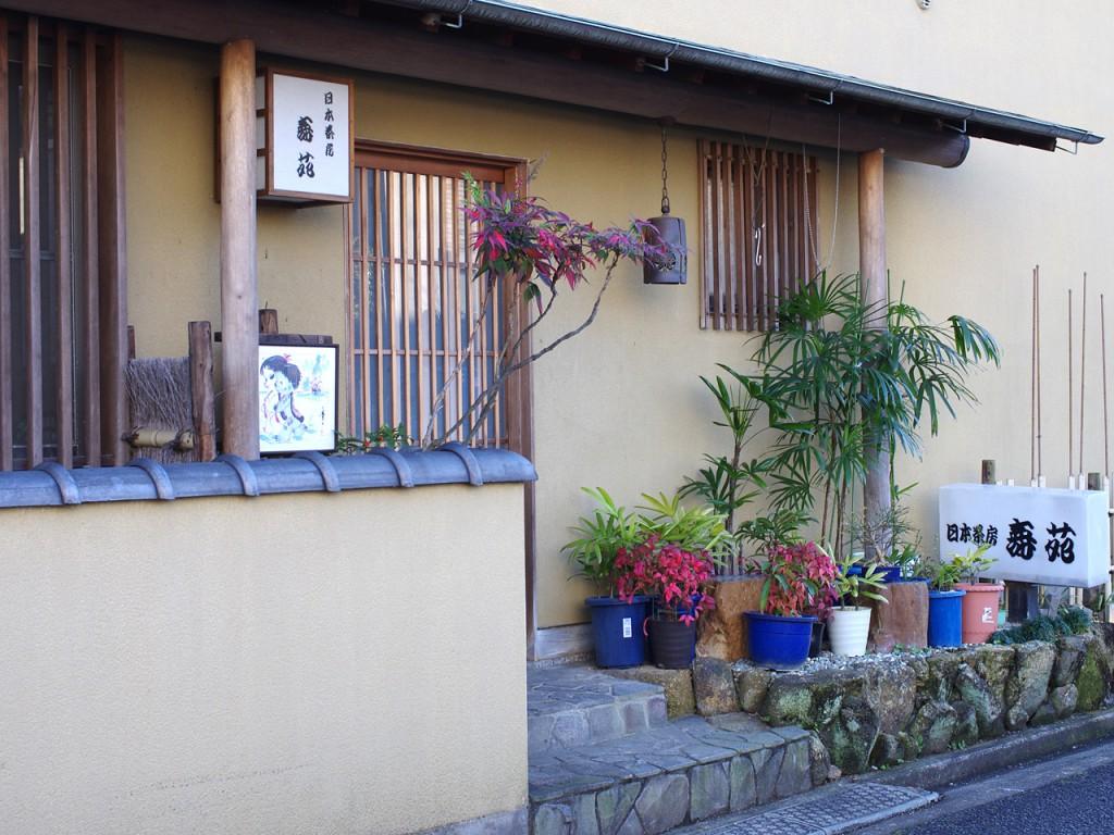 日本茶房 寿苑外観写真
