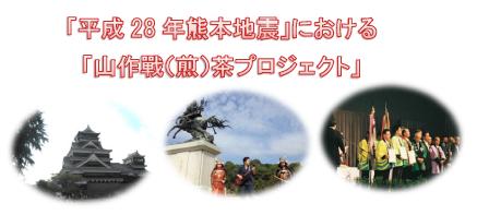 구마모토 대지진 지원 음악가와 차 농가가 연계 하 여 자선-판매 개최! 이미지