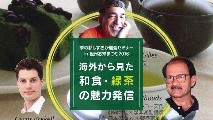 茶の都しずおか創造セミナー「海外から見た和食・緑茶の魅力発信」開催のお知らせの画像