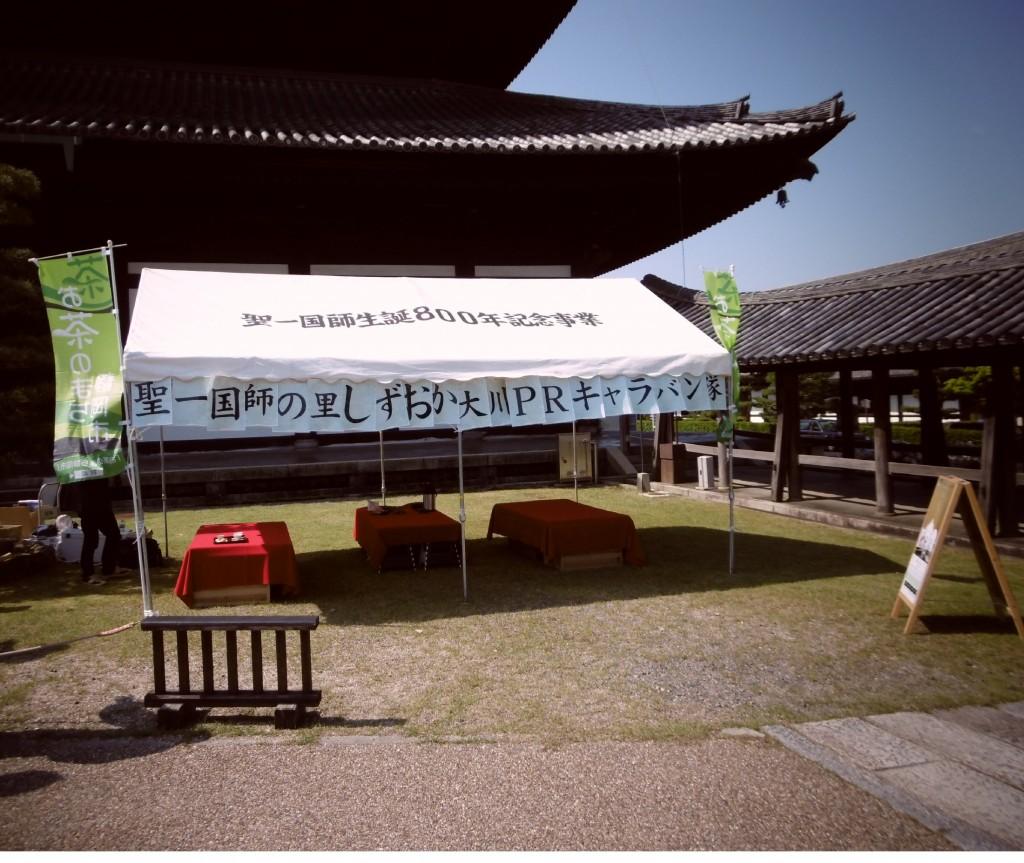Tofuku-ji Temple (Kyoto) consisted of Shizuoka tea PR and sales! Of the image
