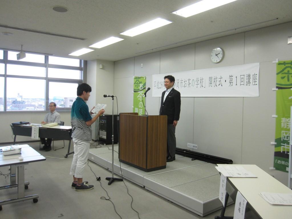 2016 시즈오카 시 차 학교의 개회식과 첫 번째 강의가 열렸습니다. 의 이미지