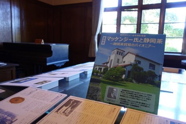 館内では「マッケンジー氏と静岡茶」のパネル展を開催中。