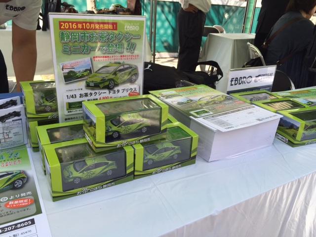 「お茶のまち静岡市」ラッピングタクシーミニカーが発売!!の画像
