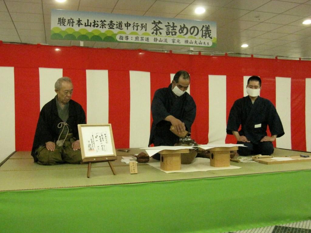【5月27日(土)第35回 駿府本山お茶壺道中行列・茶詰めの儀】が開催されます!の画像