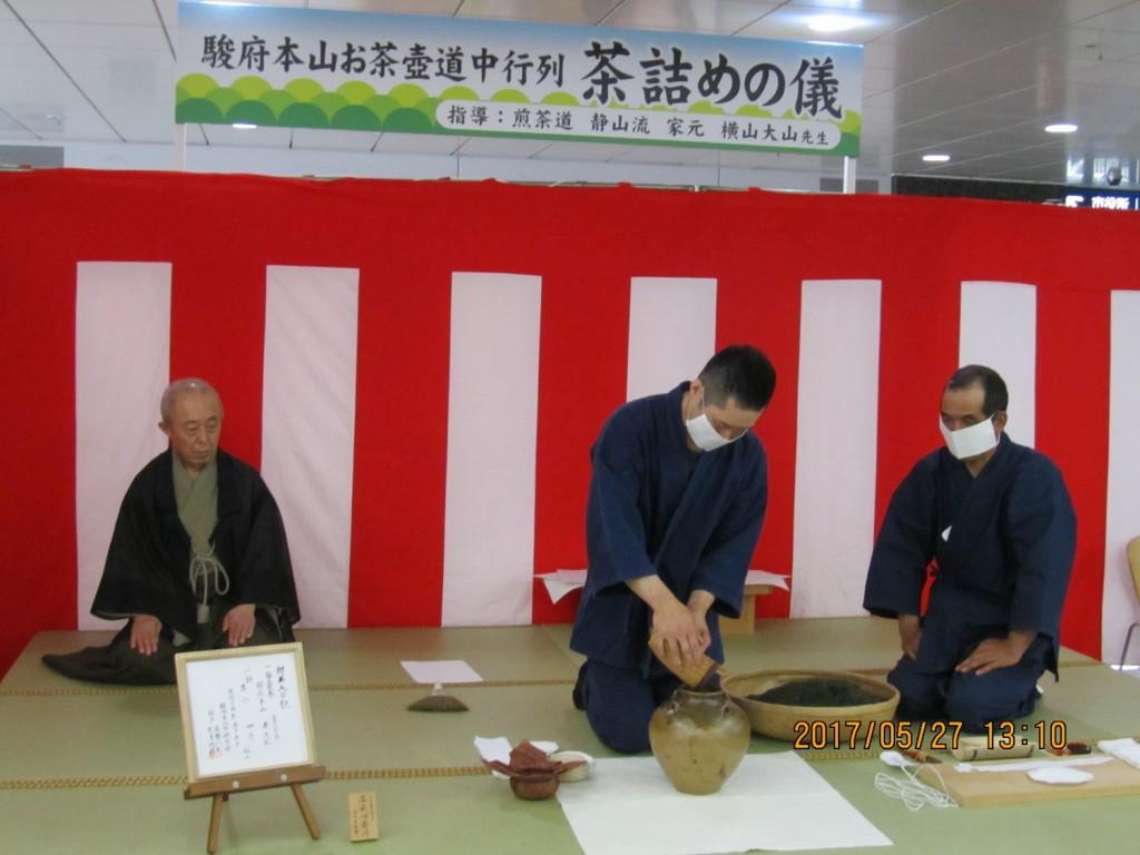 「第35回駿府本山お茶壺道中行列・茶詰めの儀」を開催しました。の画像