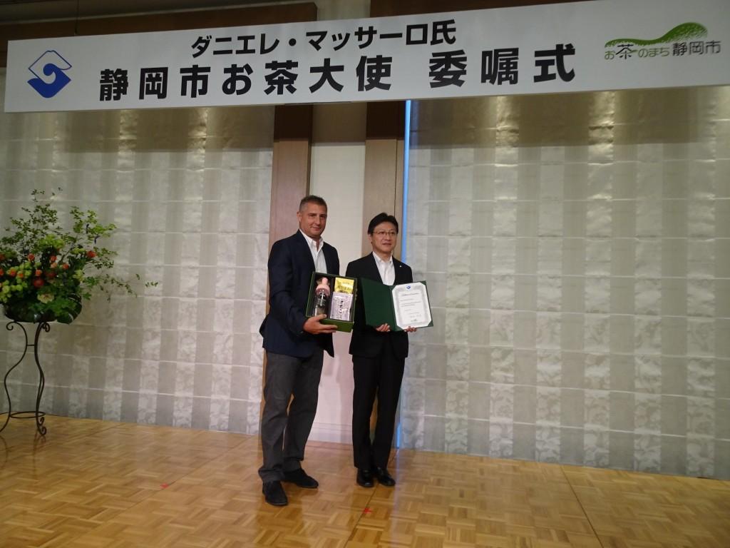静岡市初「静岡市お茶大使」が誕生しました!の画像