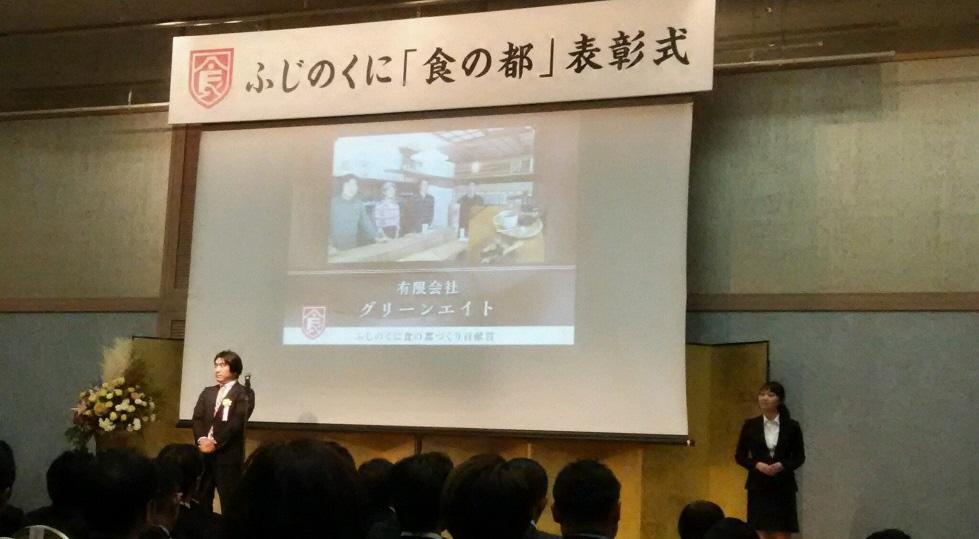 """荣获 """"富士国家食品城市规划贡献奖"""" 城市茶叶公司! 的图像"""