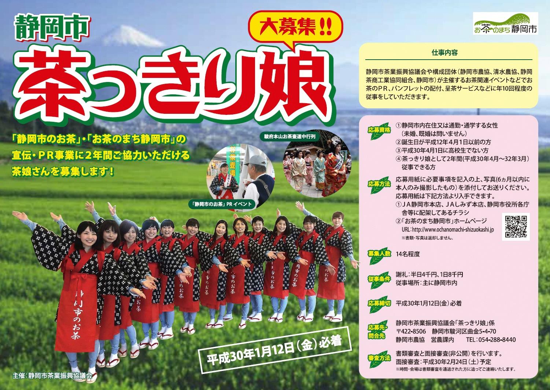 「静岡市茶っきり娘」大募集!!の画像