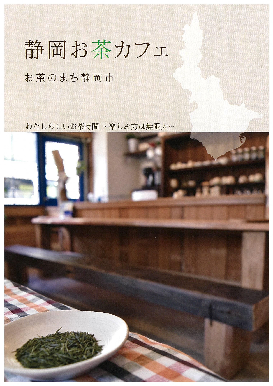 「静岡お茶カフェ」掲載店舗募集!!の画像
