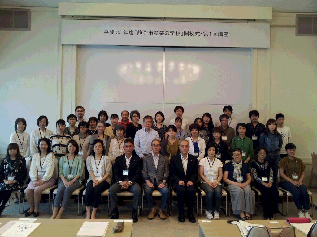 平成30年度「静岡市お茶の学校」が開校しました!の画像