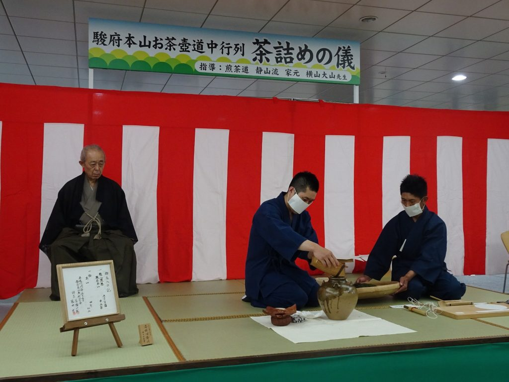 「第36回駿府本山お茶壺道中行列・茶詰めの儀」が開催されました。の画像