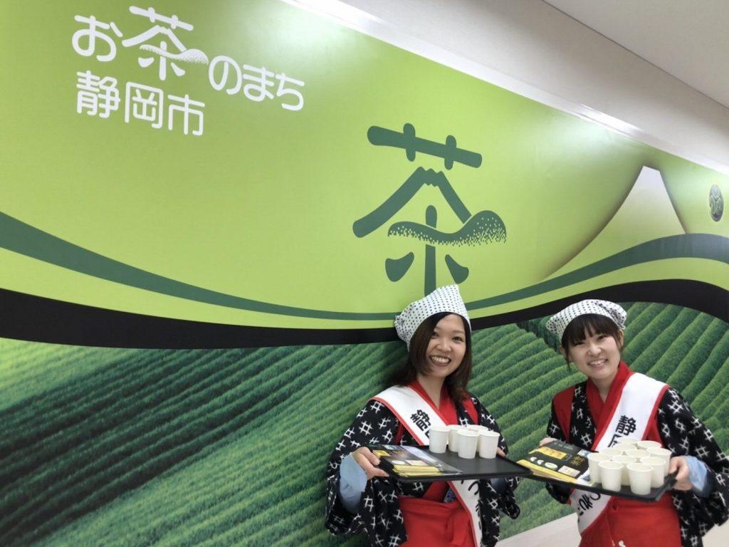 11月1日是靜岡市茶日! 圖片。