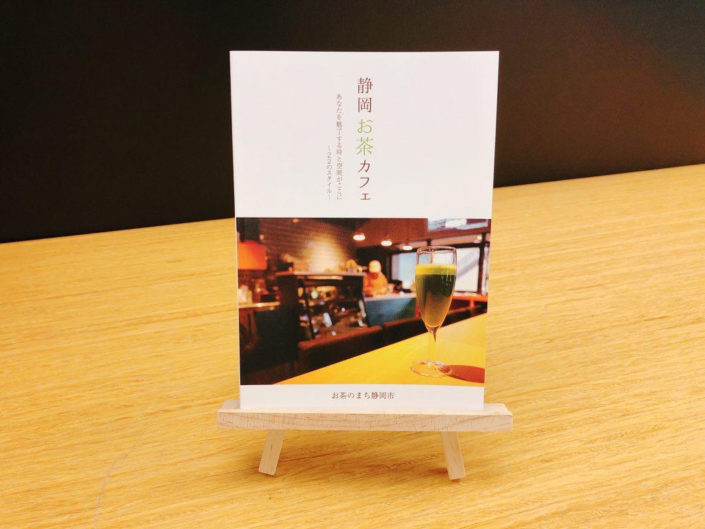 冊子「静岡お茶カフェ」掲載店舗募集中!の画像