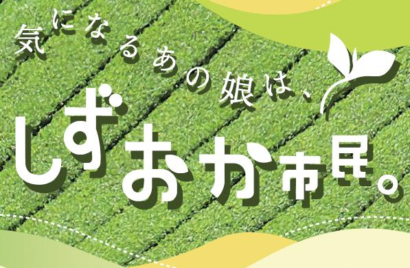 JR静岡駅構内にて広告掲出中です!の画像