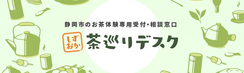 静岡市まるごと茶巡りプロジェクト稼働中!の画像
