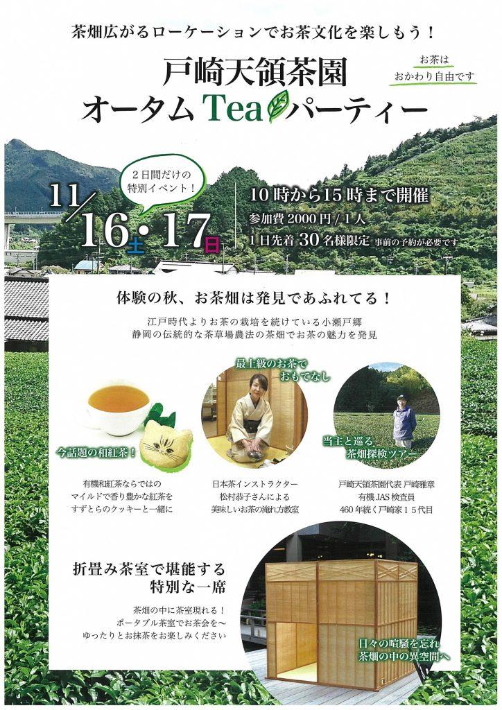 11/16(土)・11/17(日) 戸崎天領茶園 オータムTea🍂パーティー開催!!の画像