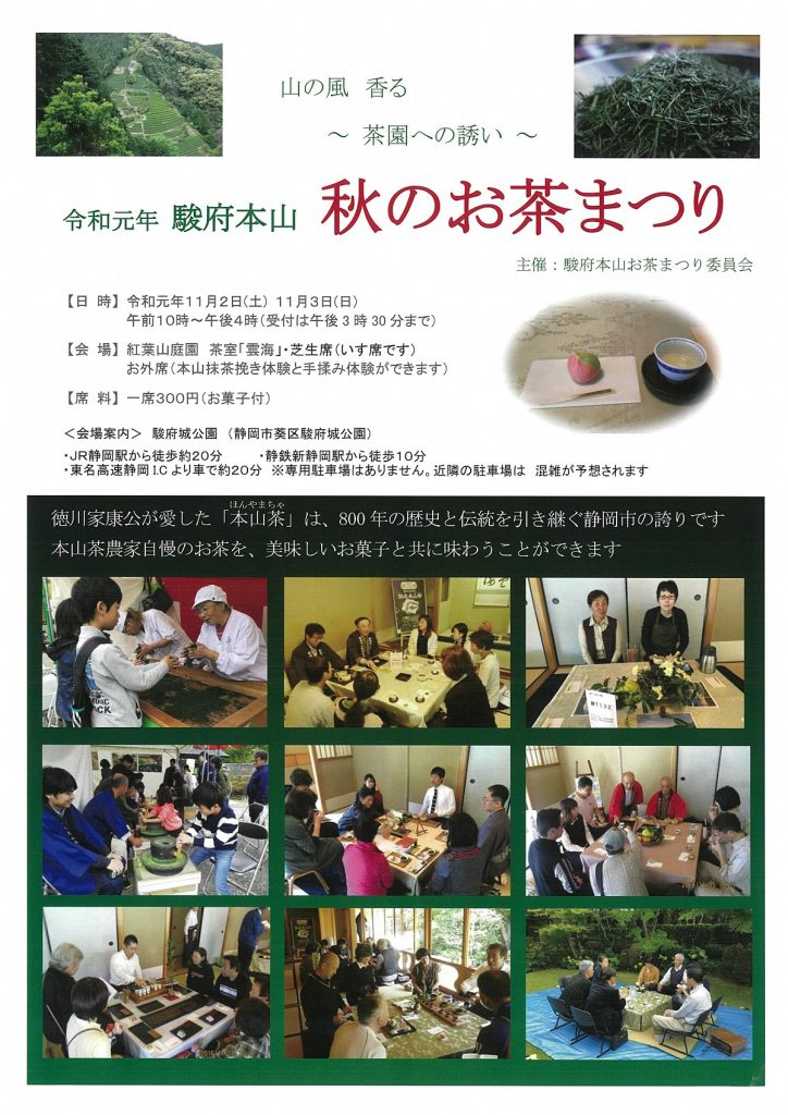 【 駿府本山秋のお茶まつりin紅葉山庭園 】が開催されます!の画像