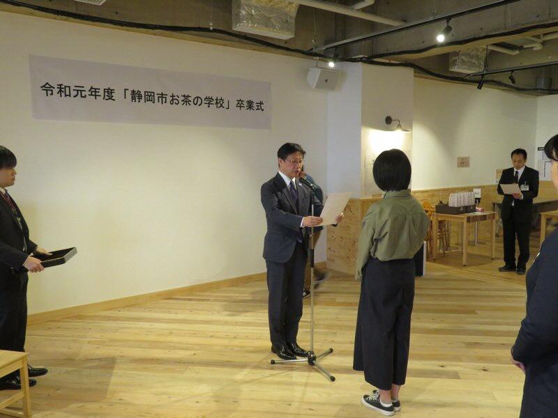令和元年度「静岡市お茶の学校」最終講座・卒業式を実施しました!の画像