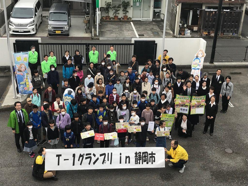 T-1グランプリin静岡市が開催されました!!の画像