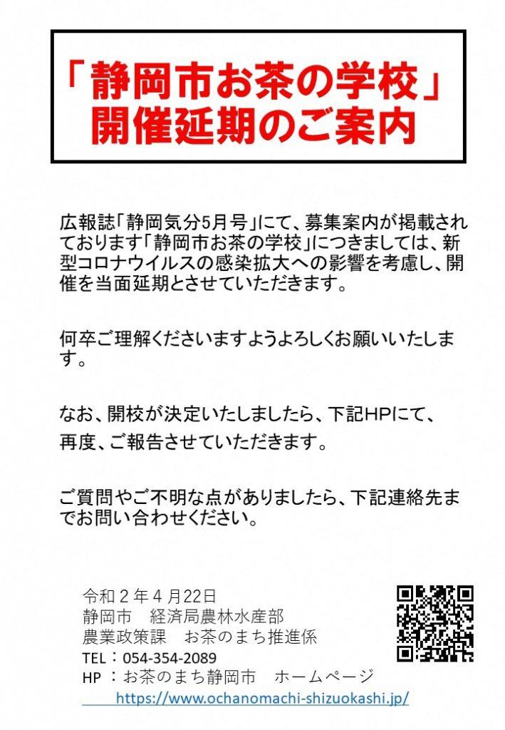 「静岡市お茶の学校」開催延期のご案内の画像