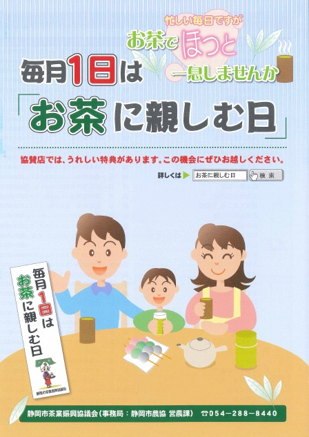 令和2年度「お茶に親しむ日」協賛店一覧を掲載しました!の画像