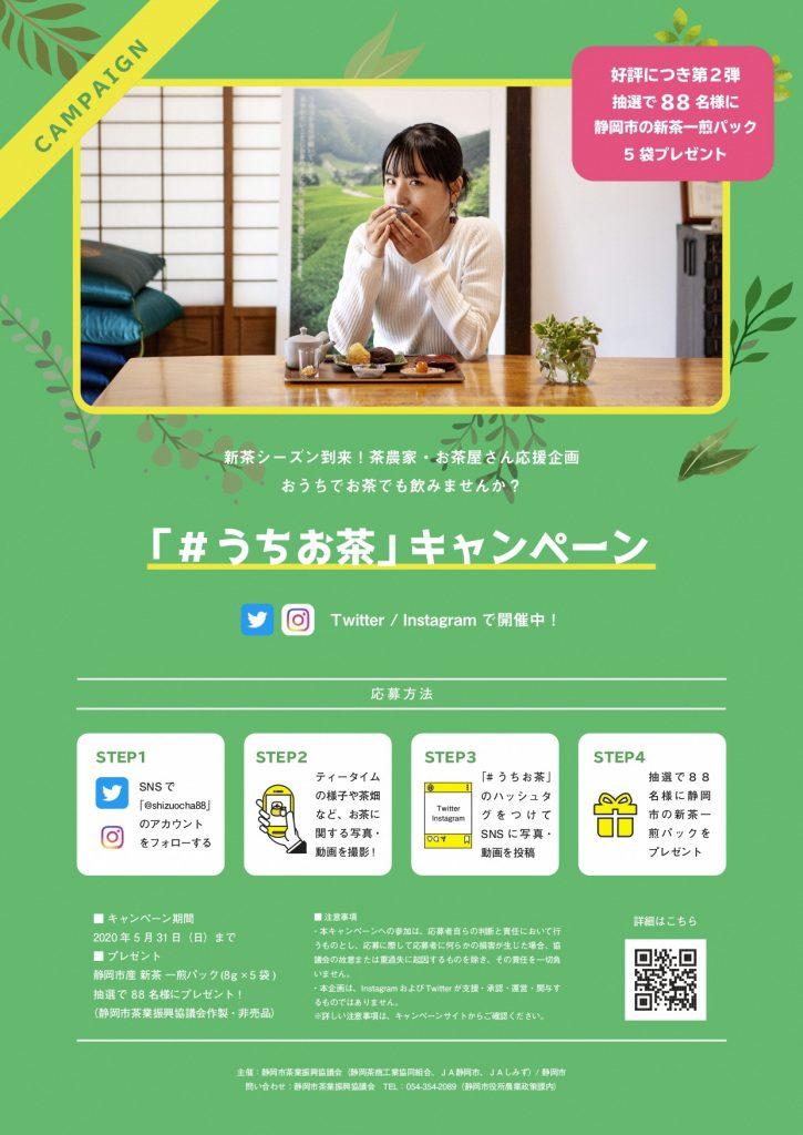 「#うちお茶」キャンペーン第2弾スタート!の画像