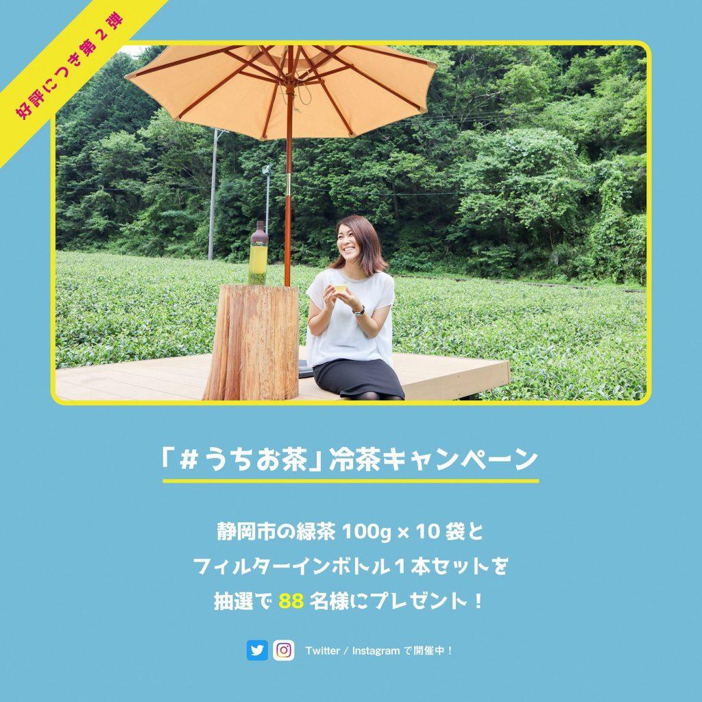 「#うちお茶」冷茶キャンペーンスタート!の画像