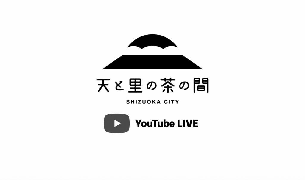「天と里の茶の間 SHIZUOKA CITY」YouTube Live配信についての画像