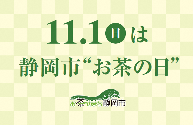 Image of the Special Event on November 1st of the Town Tea Campaign