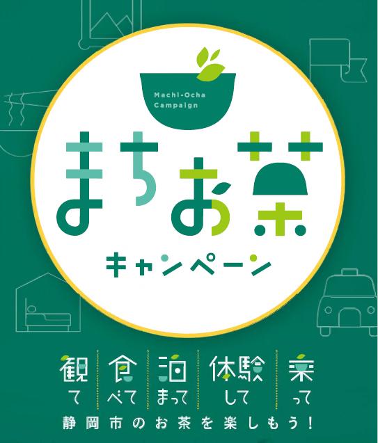 「まちお茶」キャンペーン実施!の画像