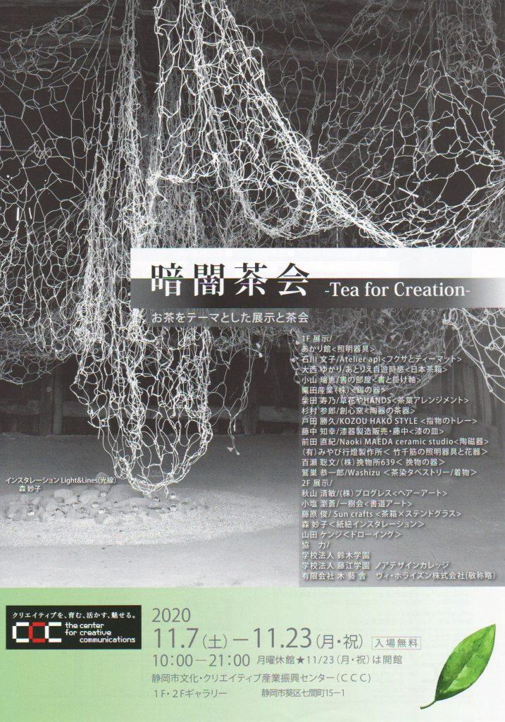 暗闇茶会 -Tea for Creation-の画像