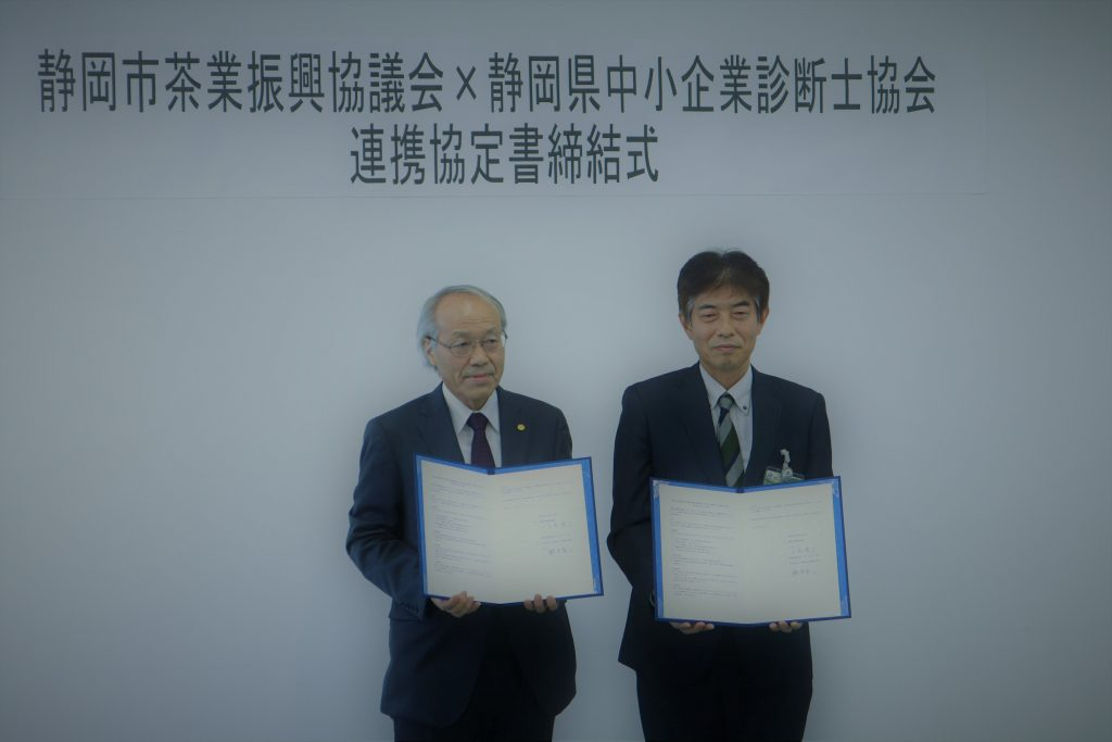 Shizuoka City Tea Industry Promotion Council and Shizuoka Prefecture Small and Medium Enterprise DiagnosticIsts Association conclude partnership agreement! Images of