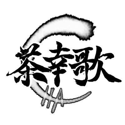 静岡大学よさこいサークル「お茶ノ子祭々」プロモーション動画、ついに公開!の画像