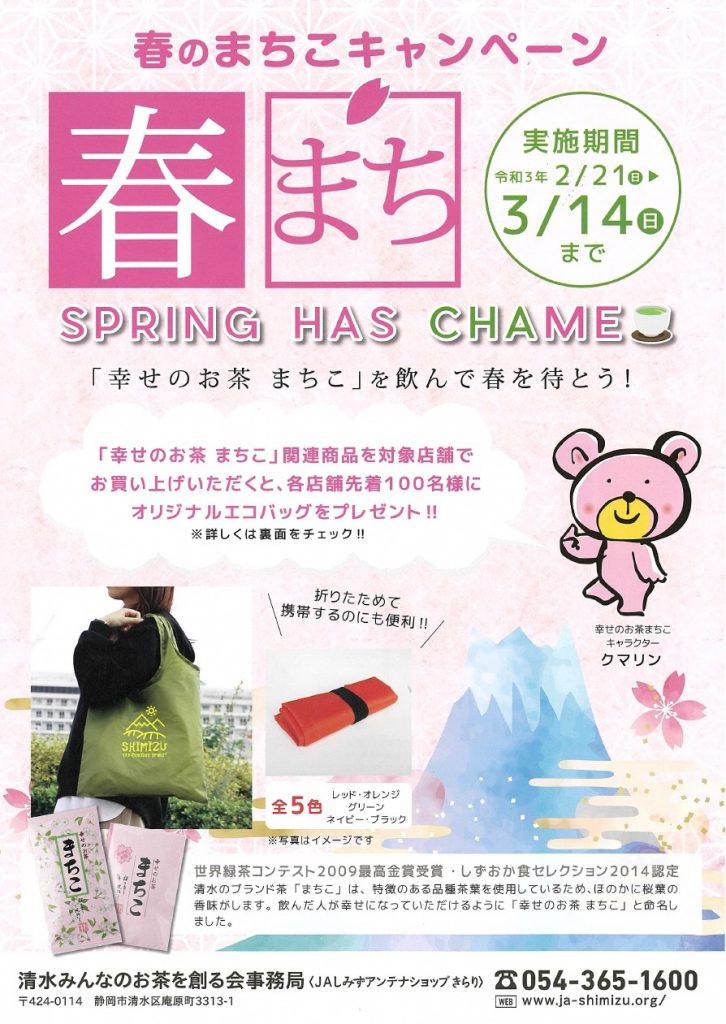 「幸せのお茶 まちこ」を飲んで春を待とう!春のまちこキャンペーンのご案内の画像