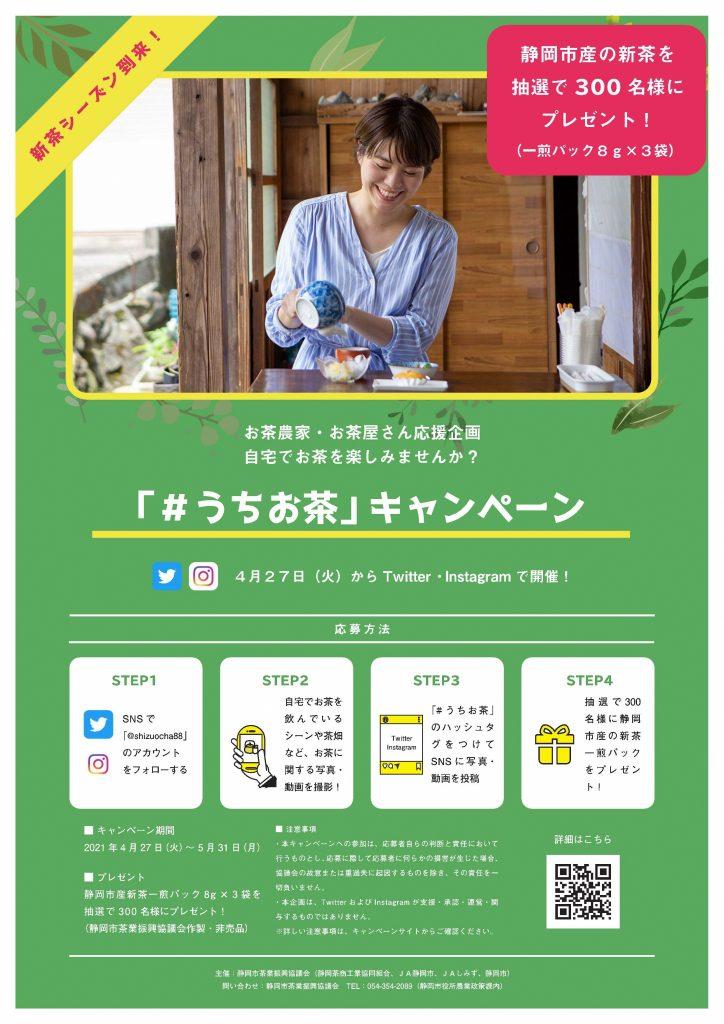 「#うちお茶」キャンペーンを実施します!の画像