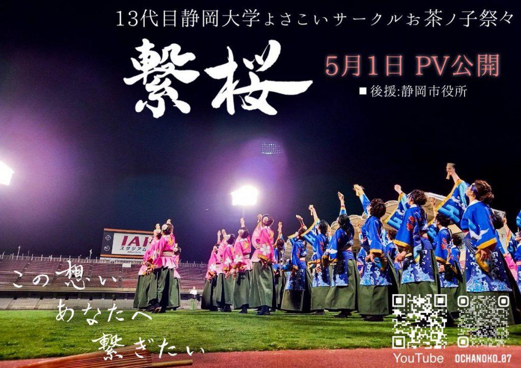 静岡大学よさこいサークル「お茶ノ子祭々」のPR動画を公開中!の画像