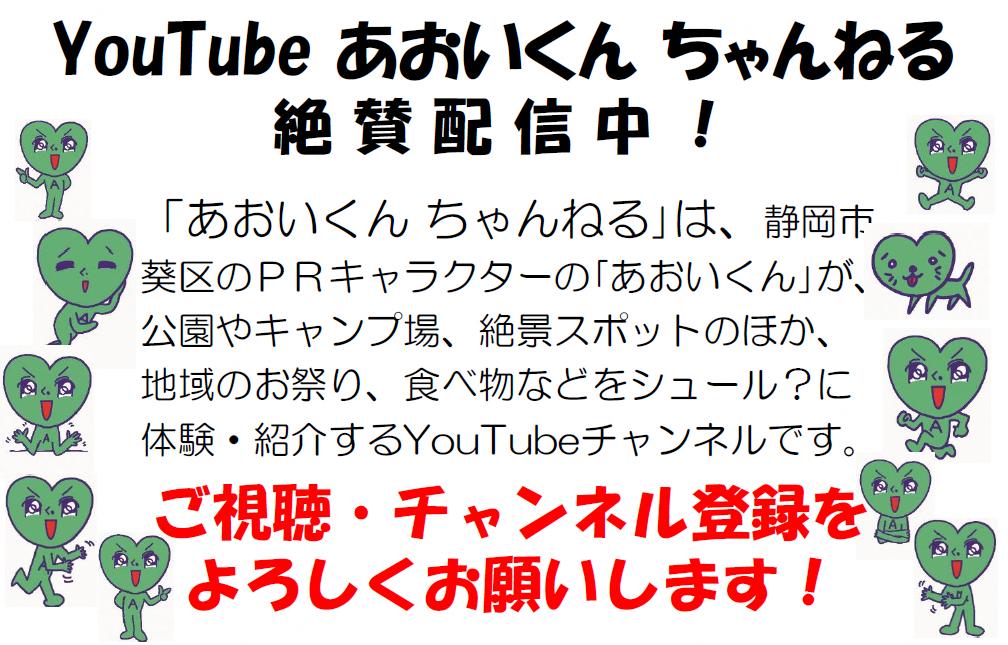 YouTubeあおいくんチャンネル「お茶編」公開中!!の画像