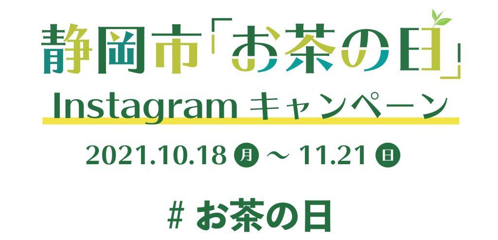 静岡市「お茶の日」キャンペーンが始まります!の画像